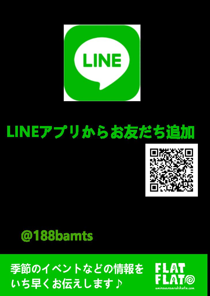 フラットフラットのLINE公式アカウントはじめました。